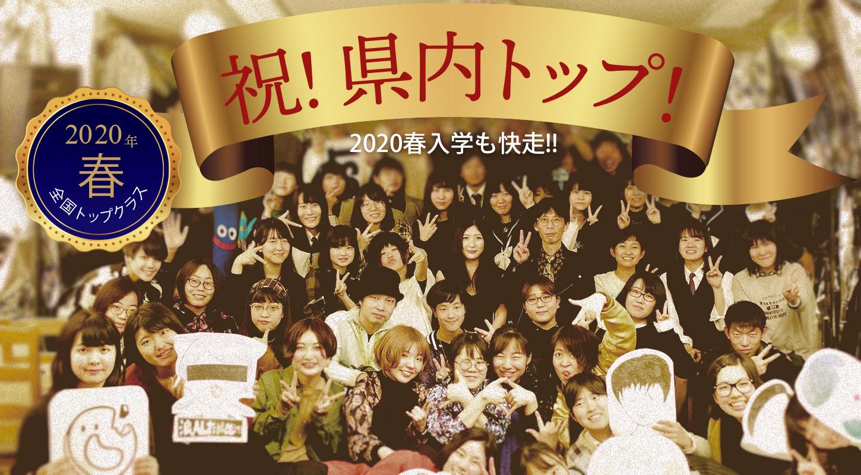 岡山県立大学デザイン学部推薦合格2020年県内トップ